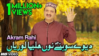 Download Dewey Sohney Nu Halima Loreyaan | Akram Rahi | Naat  Vol. 3 | Rabi-ul-Awal Naats MP3 song and Music Video
