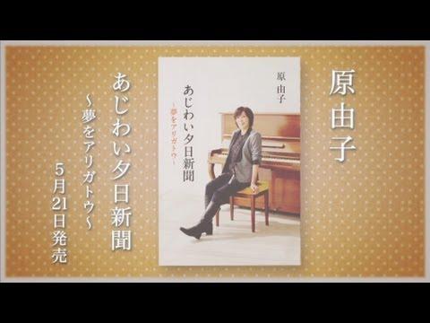 原 由子書籍「あじわい夕日新聞 〜夢をアリガトウ〜」SPECIAL MOVIE