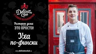 DelicatesClub с Сашей Бельковичем. Уха по-фински