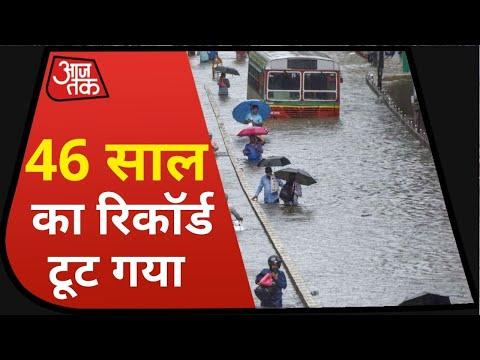 Mumbai Rain: Colaba मेंं बारिश से मचा हाहाकार, टूटा 46 साल का रिकॉर्ड