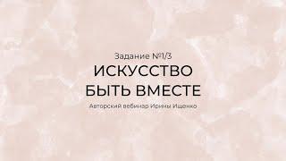 """Домашнее задание №1 к вебинару «Искусство любви"""""""