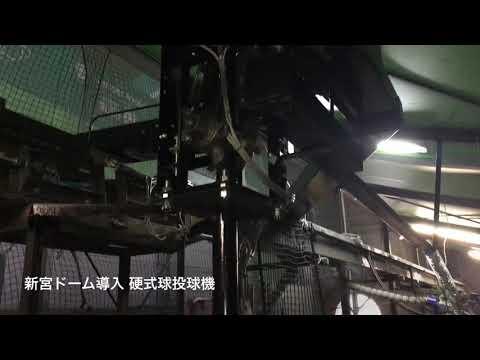 新宮ドーム導入 硬式球投球機