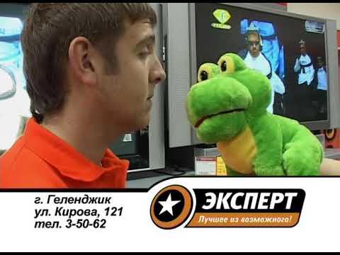 ЭКСПЕРТ, знаменитый местный ролик с жабой про скидки в Геленджике (2007)