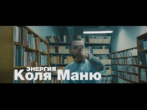 Клип Коля Маню - Энергия