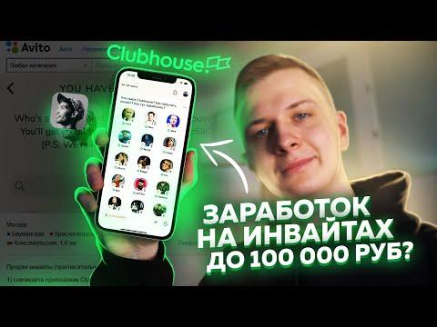 Продаю ИНВАЙТЫ В CLUBHOUSE на АВИТО!