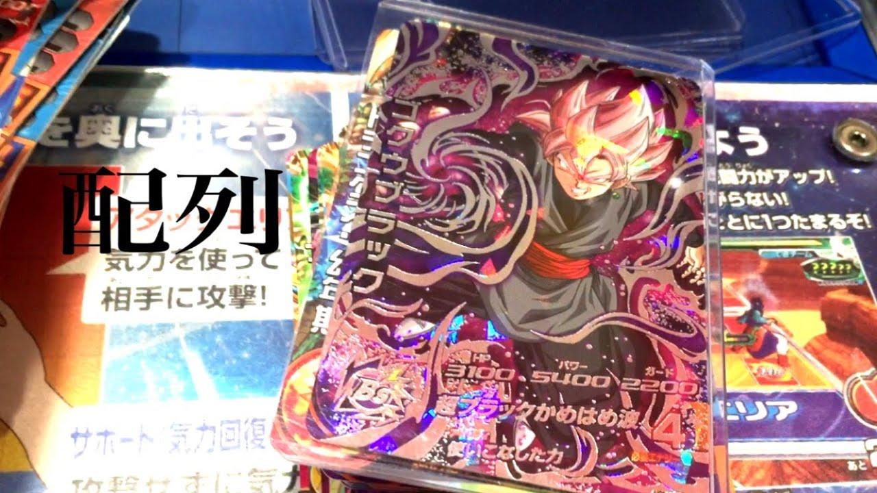 【ロゼ・ベジータゼノ配列】ドラゴンボールヒーローズGDM10弾 ゴクウブラック スーパーサイヤ人ロゼ