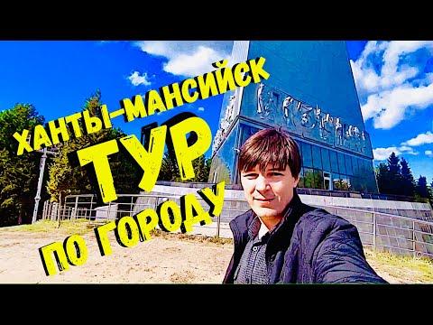 Ханты-Мансийск. ТУР ПО ГОРОДУ. Достопримечательности. #Khantymansiysk #russia #хантымансийск #россия