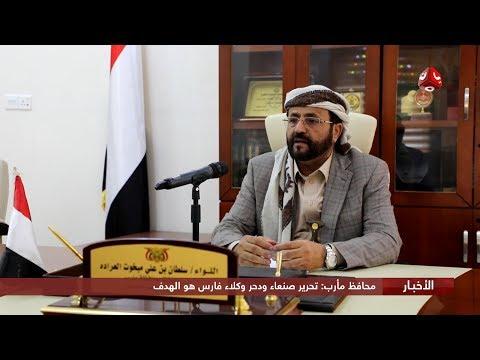 محافظ مأرب : تحرير صنعاء ودحر وكلاء فارس هو الهدف