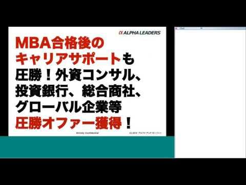 Видео Lbs mba essay tips