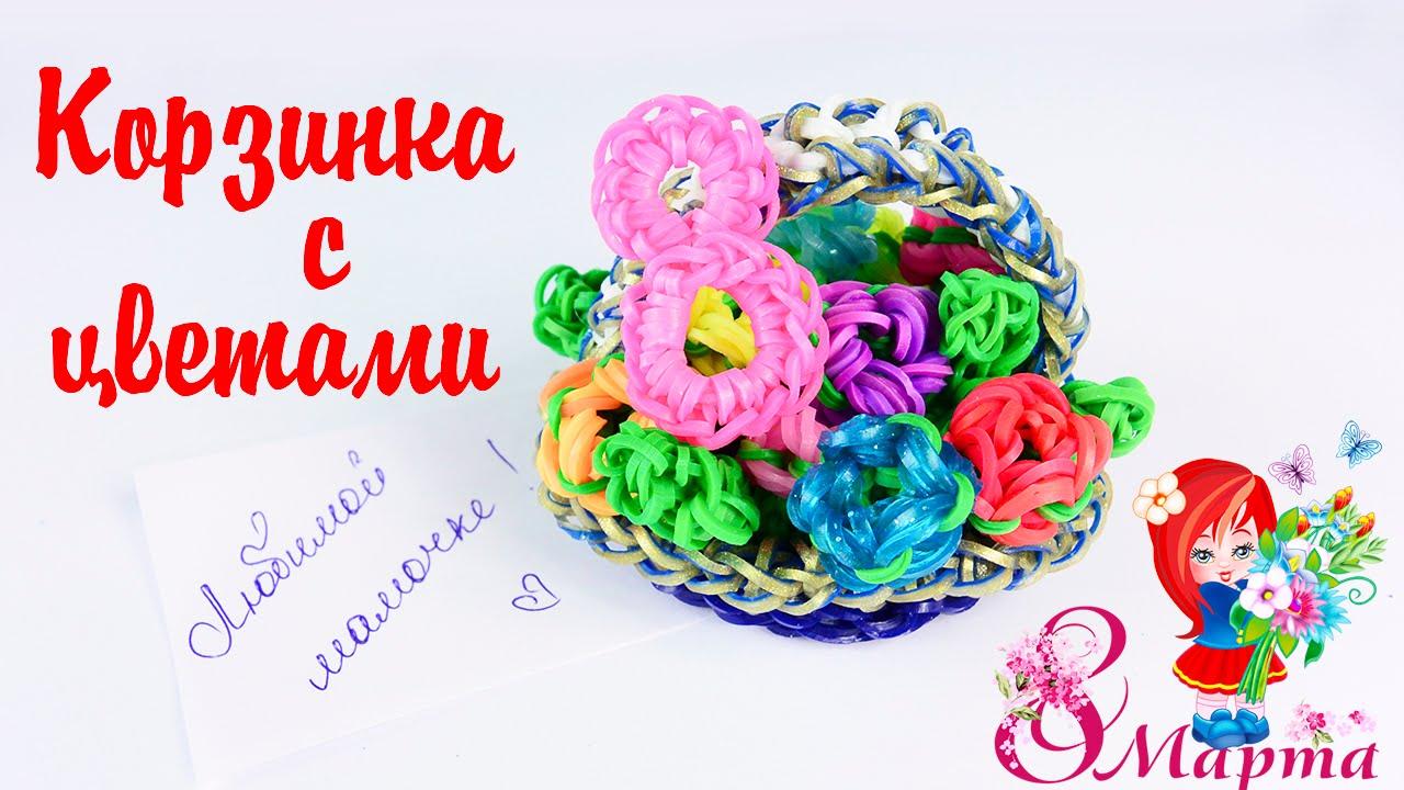 Корзинка с цветами из резинок Rainbow Loom ПОДАРОК ДЛЯ МАМЫ НА 8 МАРТА