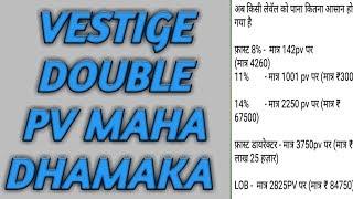 Vestige Double PV MAHA dhamaka