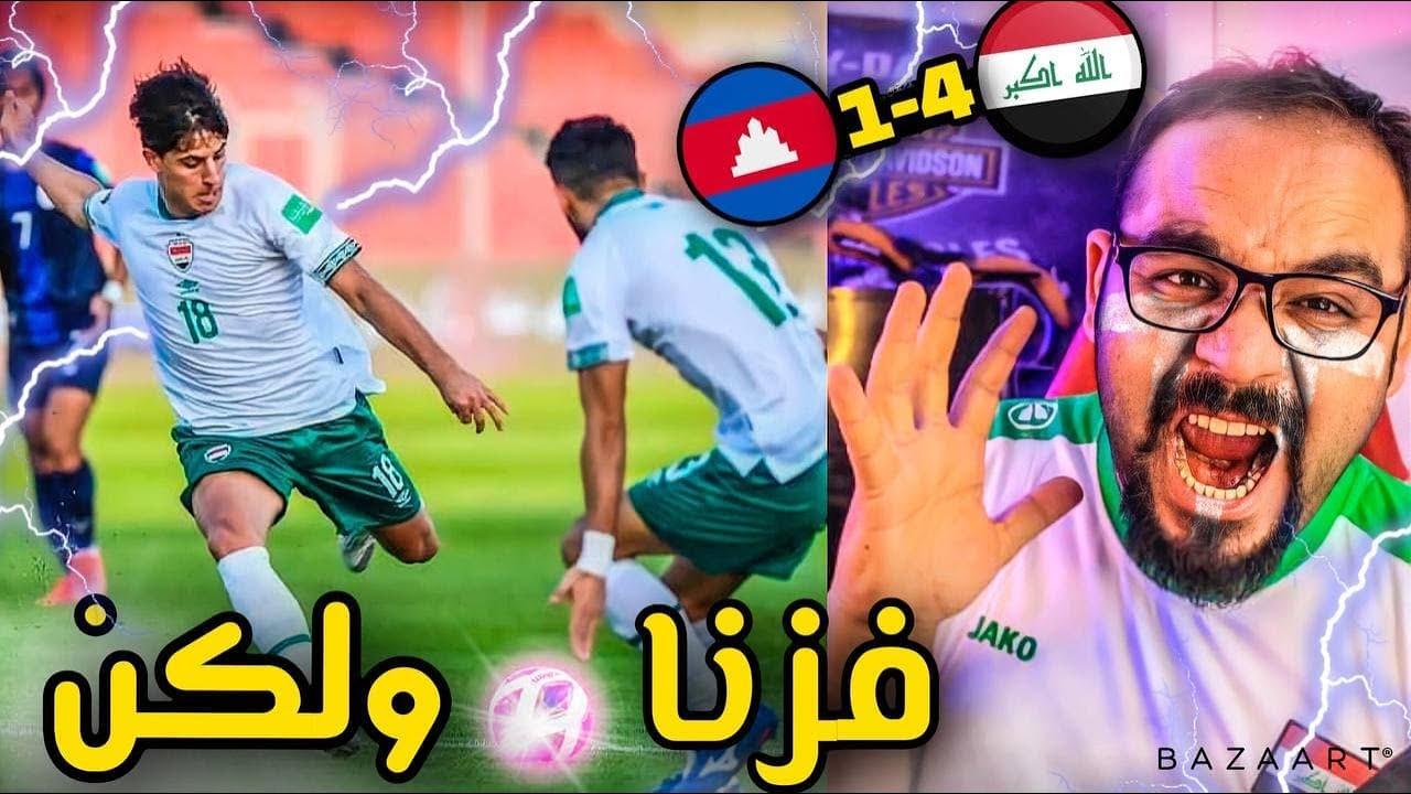مباراة العراق و كمبوديا المنتخب يفتقد نقطة مهمة قد نودع بسببها!