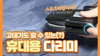 [ 초가성비 알리바바상인 ] 고데기 기능까지 탑재한 휴…