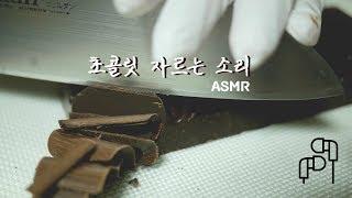 figcaption 초콜릿 자르는 소리 ASMR | 한세