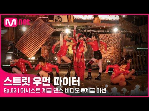 [ENG] [스우파/3회] 어시스트 계급 댄스 비디오 (Choreo by 프라우드먼 헤일리) @계급 미션#스트릿우먼파이터 | Mnet 210907 방송