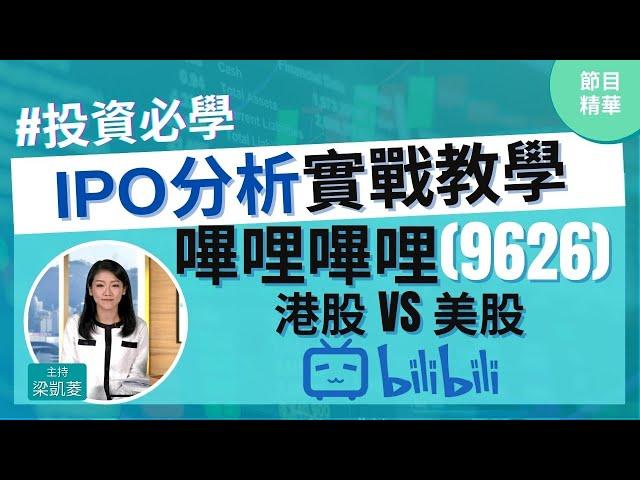 嗶哩嗶哩 Bilibili (B站)上市IPO抽唔抽好📣 揀港股(9626)定美股(BILI)?