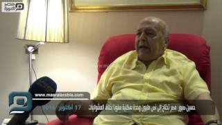 مصر العربية |  حسين صبور: مصر تحتاج إلى نص مليون وحدة سكنية سنويا بخلاف العشوائيات