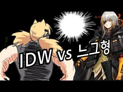 [소녀전선] IDW vs 느그형 정면대결