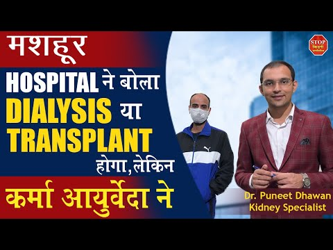 Why Ayurveda is Best Treatment to Cure Chronic Kidney Disease? | Side Effects of Dialysis/Transplant