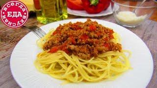 ПАСТА БОЛОНЬЕЗЕ . Быстрый и вкусный ужин для семьи | Всегда Вкусная Еда