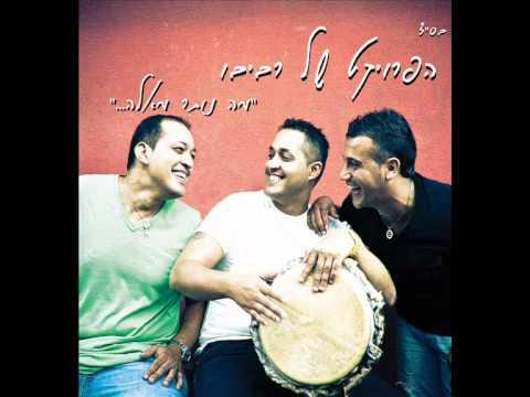 הפרויקט של רביבו - אני שר | The Revivo Project - Ani Shar
