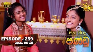 Maha Viru Pandu | Episode 259 | 2021-06-18 Thumbnail