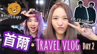 2017 Korea Seoul Travel vlog Day 2 w Mira Kakao Celia[CC]