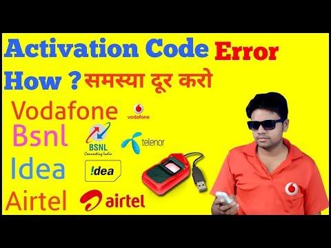 मोरफो डिवाइस एक्टिवेशन कोड  Error - Morfo activation code in vodafone