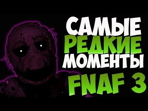 Five Nights at Freddys 3 - Самые редкие моменты №3 (Пасхалки FNaF 3)