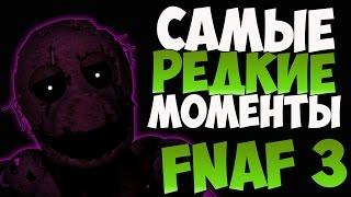 - Five Nights at Freddy s 3 Самые редкие моменты 3 Пасхалки FNaF 3
