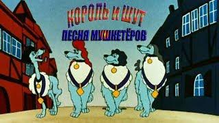 """Песня Мушкетеров. Король и Шут. Неофициальный клип. Мульт """"Пёс в сапогах"""""""