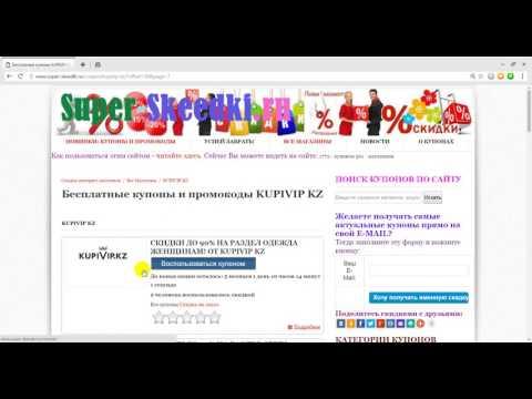Лучший интернет магазин KupiVIP