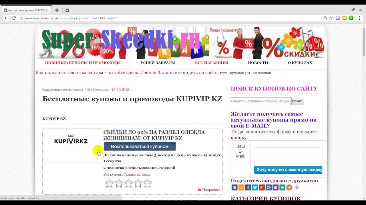 f98a7326a66e Интернет магазин Kupivip  купоны и промокоды на скидки - YouTube