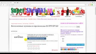 видео Промокоды Купивип.кз