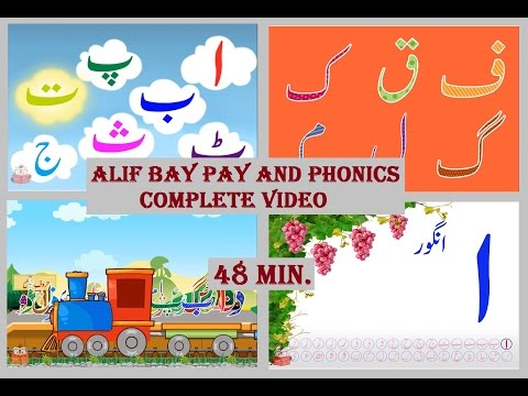 Alif Bay Pay and It's phonics complete   Aasaan Urdu thumbnail