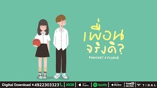 PONCHET x FLUKIE - เพื่อนจริงดิ(Just Friend.) | Prod. by Boo Quincy【Official Audio】
