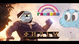 Удивительный мир Гамбола - Трейлер 2018 l Мстители: Война бесконечности - Пародия l Медный Титан