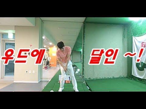 [워너 골프]우드 아이언 달인되기 /오해와 진실