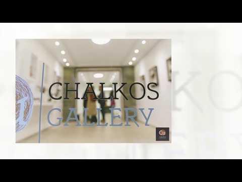 2η Art Thessaloniki Chalkos Gallery : Cuprum Διαφορά Δυναμικού.