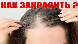 КАК Убрать СЕДИНУ и Вернуть волосам СИЛУ