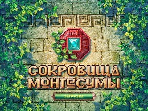 Сокровища Монтесумы. Видео Обзор