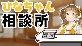 ひなちゃん相談所【星菜日向夏のゼロ時間目65】