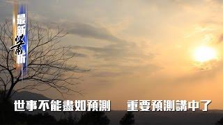 世事不能盡如預測  重要預測講中了〈蕭若元:最新蕭析〉2014-07-11 thumbnail