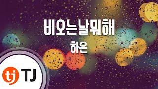 [TJ노래방] 비오는날뭐해 - 하은(Haeun) / TJ Karaoke