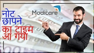 How To Earn One Lakh Rupees Per Month In Modicare By MLM guruji Ankush Sharma