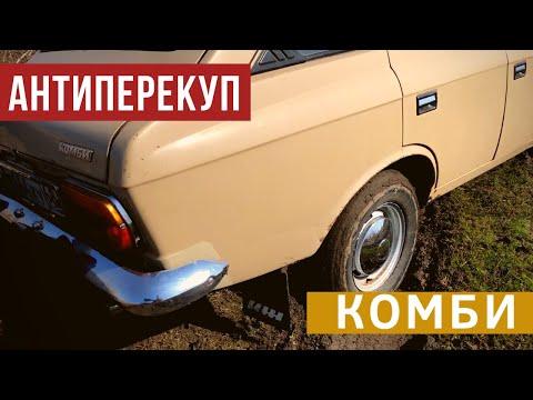 ПЕРЕКУПЫ КУПИЛИ ЛЕГЕНДУ СССР! И сразу в грязь...