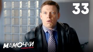 Мамочки | Сезон 2 | Серия 13 (33)
