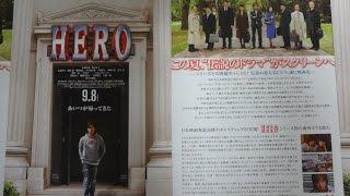 HERO 2007 映画チラシ 2007年9月8日公開 【映画鑑賞&グッズ探求記 映画...