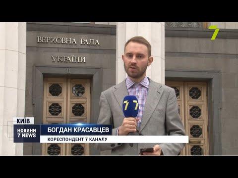 Новости 7 канал Одесса: Рада розширила фінансові та адмінповноваження громад