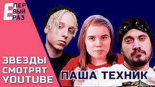 Download Паша Техник: Реакция на T-Fest, Лиззку и Элджея Mp3 and Videos